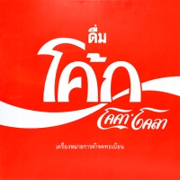 84928-coke_thai